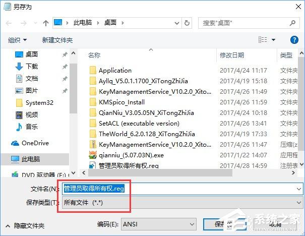 win10文件夹复制不了怎么办?win10无法复制文件夹的解决教程(3)