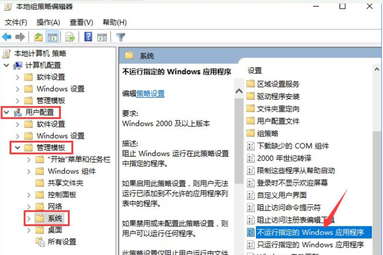 win10自启动crossproxy.exe进程怎么禁止(1)