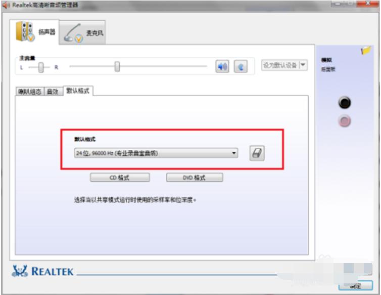 音频管理器怎么设置,小编教你设置Realtek高清晰音频管理器(3)