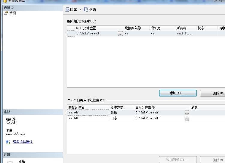 sql文件怎么转换为mdf?数据库mdf文件转换为sql文件的详细方法(6)