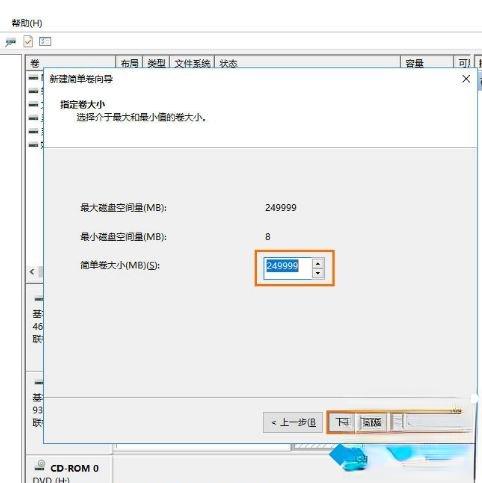 win8系统下移动硬盘怎么分区|win8系统给移动硬盘分区教程(9)