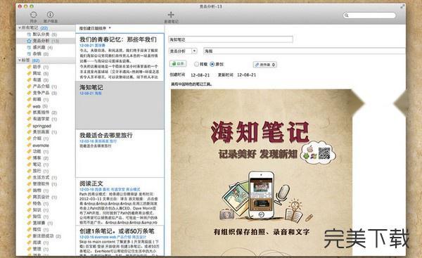 海知笔记Mac版