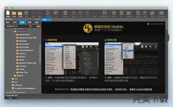 Ultraedit Mac版