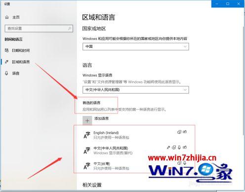 win10浏览器语言怎么修改设置?win10浏览器语言的修改设置教程(4)