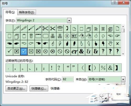Word 2013方框里打勾的符号怎么输入?(4)