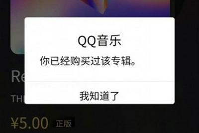 QQ音乐限制专辑重复购买 此前已取消人气榜等非作品类排名