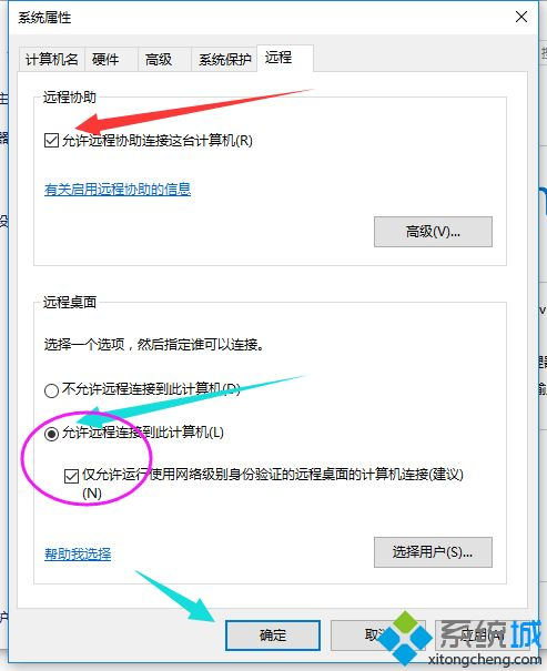 win10如何配置远程桌面连接?win10远程桌面连接的设置教程(2)