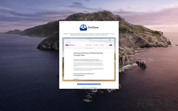 OmSave Mac版