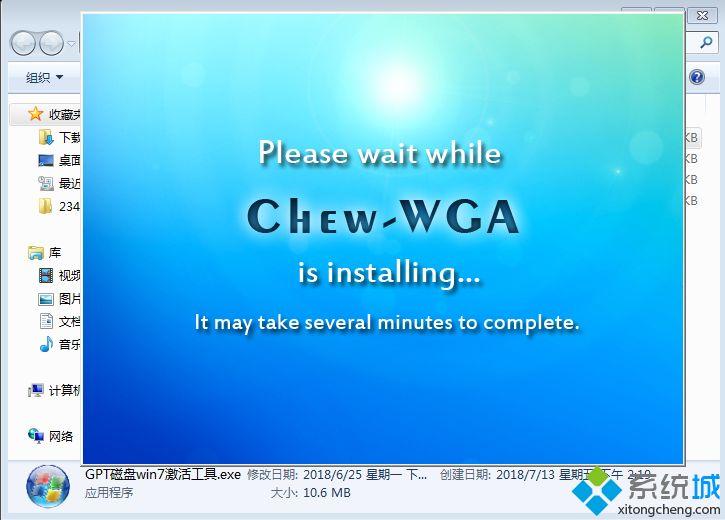 windows7内部版本7601 此windows副本不是正版最简单解决方法(6)