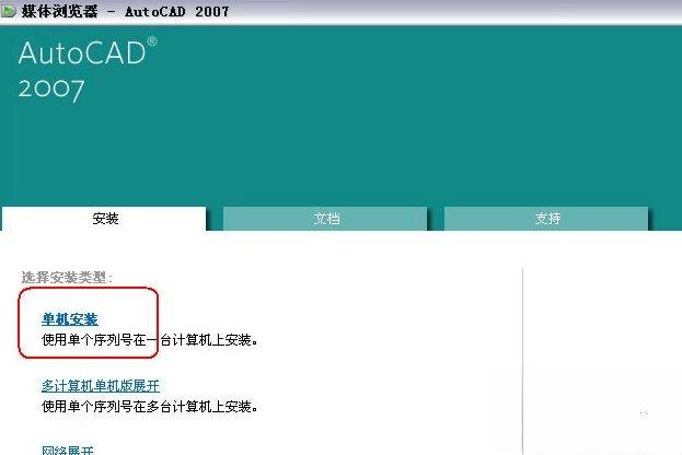 cad2007激活码免费 cad2007永久密钥 cad2007最新密钥分享(1)