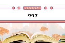 997是什么意思