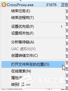 win10自启动crossproxy.exe进程怎么禁止(2)
