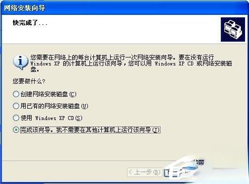WinXP如何建立局域网?WinXP建立局域网的方法(5)