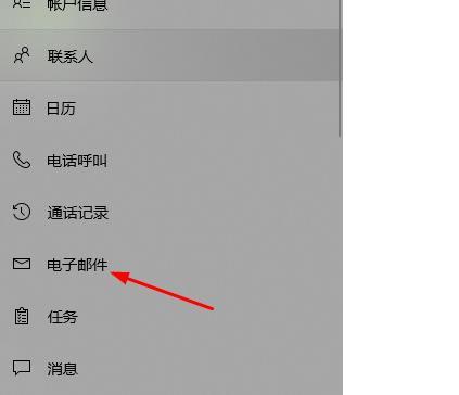 win10邮件无法访问此账户怎么解决(2)