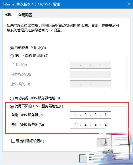 """Win10应用打不开报错""""0x800704cf""""怎么解决?(8)"""