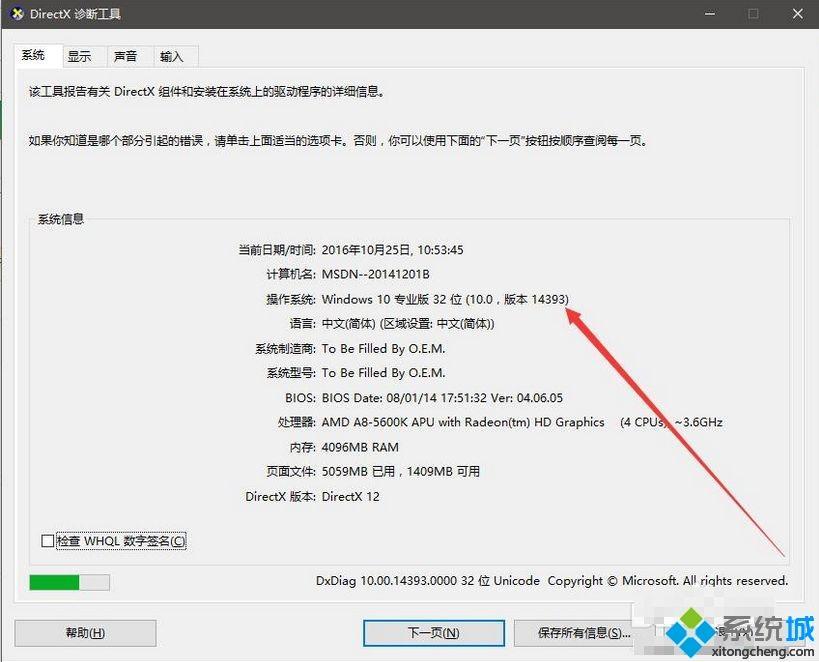 windows10怎么有个x86?win10x86是多少位系统(3)
