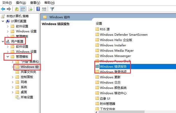 win10系统Werfault.exe应用程序错误怎么办(3)