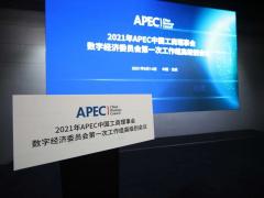 """小米王翔在 APEC 会议解释""""产业数字化""""和""""数字产业化"""""""