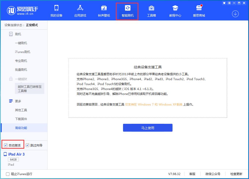iOS 15测试版升级_iOS 15测试版一键刷机教程