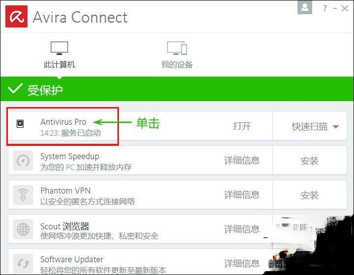 Avira小红伞激活码分享 小红伞激活密匙(P版)下载(7)
