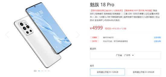 ▲魅族18 Pro全网通8+128GB手机降价500元(来源:魅族官网)