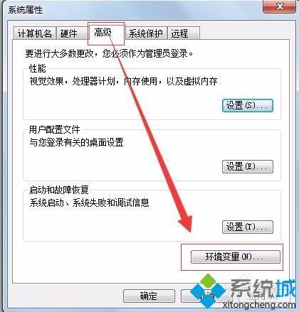电脑上配置maven环境变量的方法(2)