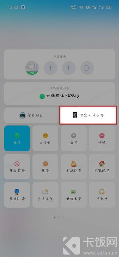 QQ怎么自定义设备名称