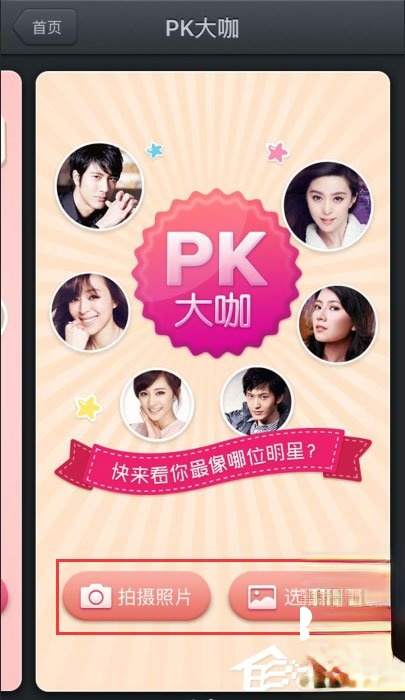 百度魔图怎么PK大咖?百度魔图怎么PK明星脸?(3)