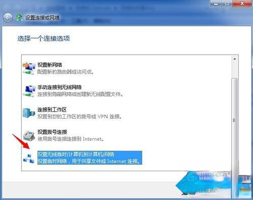 win7组建无线局域网的详细步骤(图文)(2)