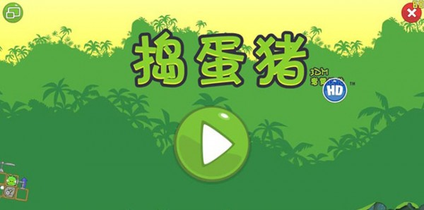 捣蛋猪(Bad Piggies)Mac版