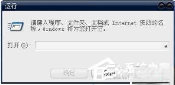 XP系统使用自带工具管理开机启动项的解决方法