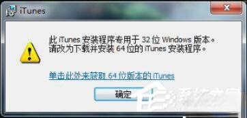 iTunes安装过程中出错怎么处理?iTunes安装失败怎么办(5)