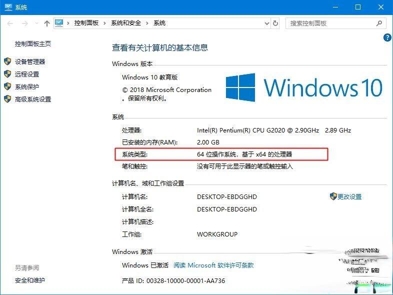 windows10怎么有个x86?win10x86是多少位系统(1)