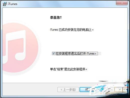iTunes安装过程中出错怎么处理?iTunes安装失败怎么办(12)