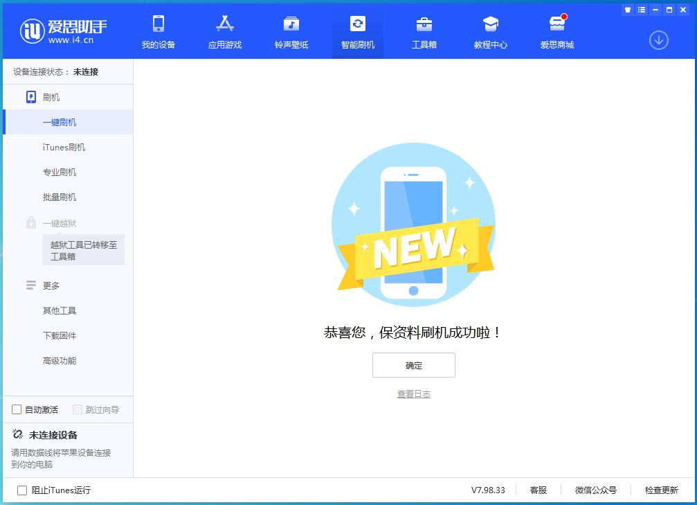 iOS 14.7.1正式版升级_iOS 14.7.1正式版一键刷机教程