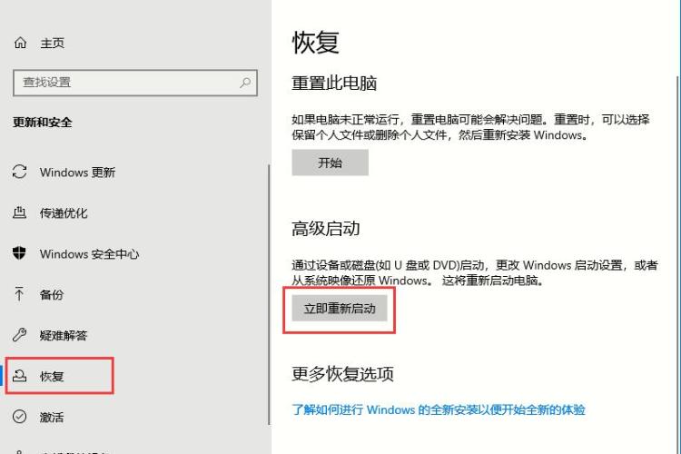 win10怎么禁止驱动程序强制签名(1)