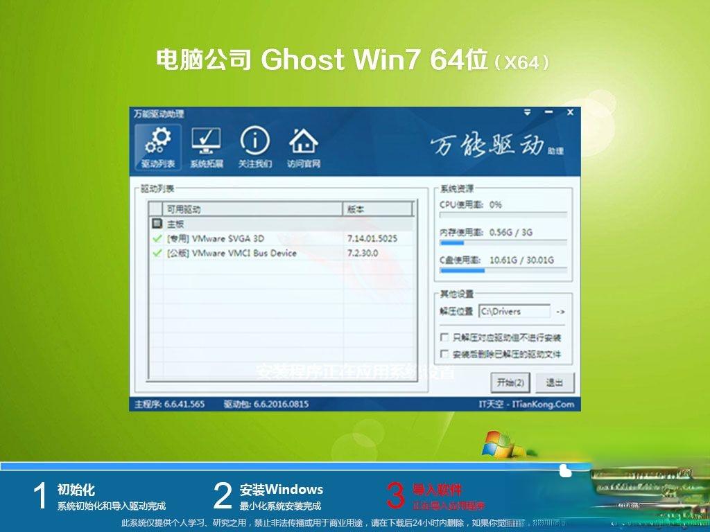win7镜像文件下载 win7系统镜像文件下载地址(2)