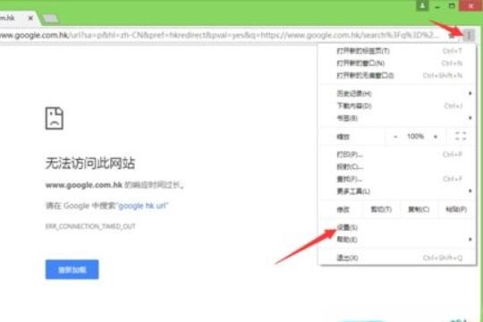 win10系统谷歌浏览器怎么用不了?谷歌浏览器打不开网页的解决方法