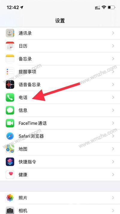 iOS14怎么设置来电全屏显示