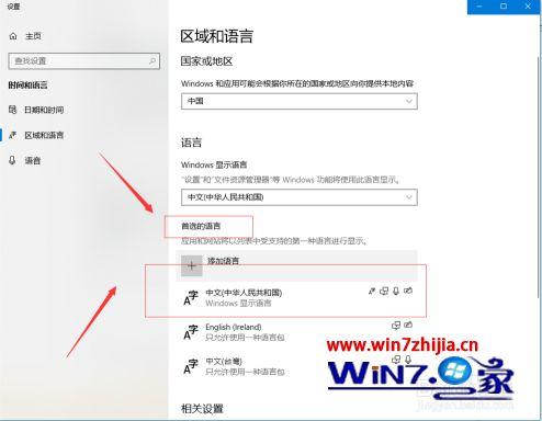 win10浏览器语言怎么修改设置?win10浏览器语言的修改设置教程(6)