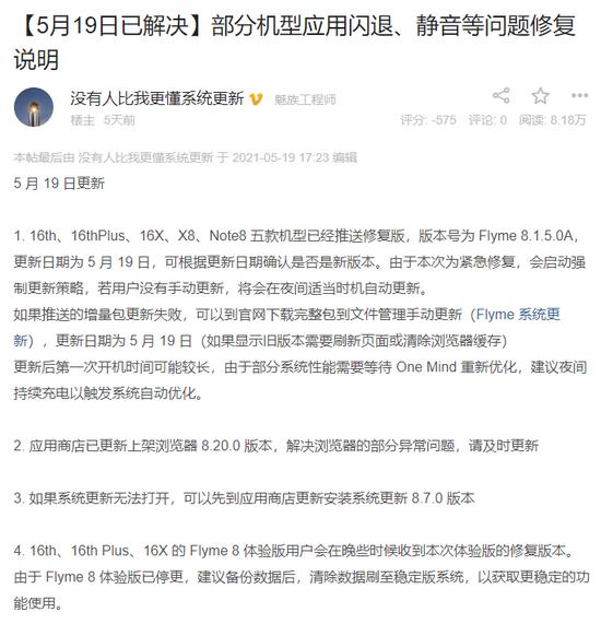 ▲魅族工程师在5月19日发布自动静音等故障的解决方法