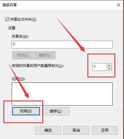 两台win10怎么共享文件夹?两台win10共享文件夹的方法(4)