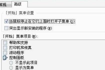 """Win7开始菜单""""我最近的文档""""不显示怎么解决?(2)"""