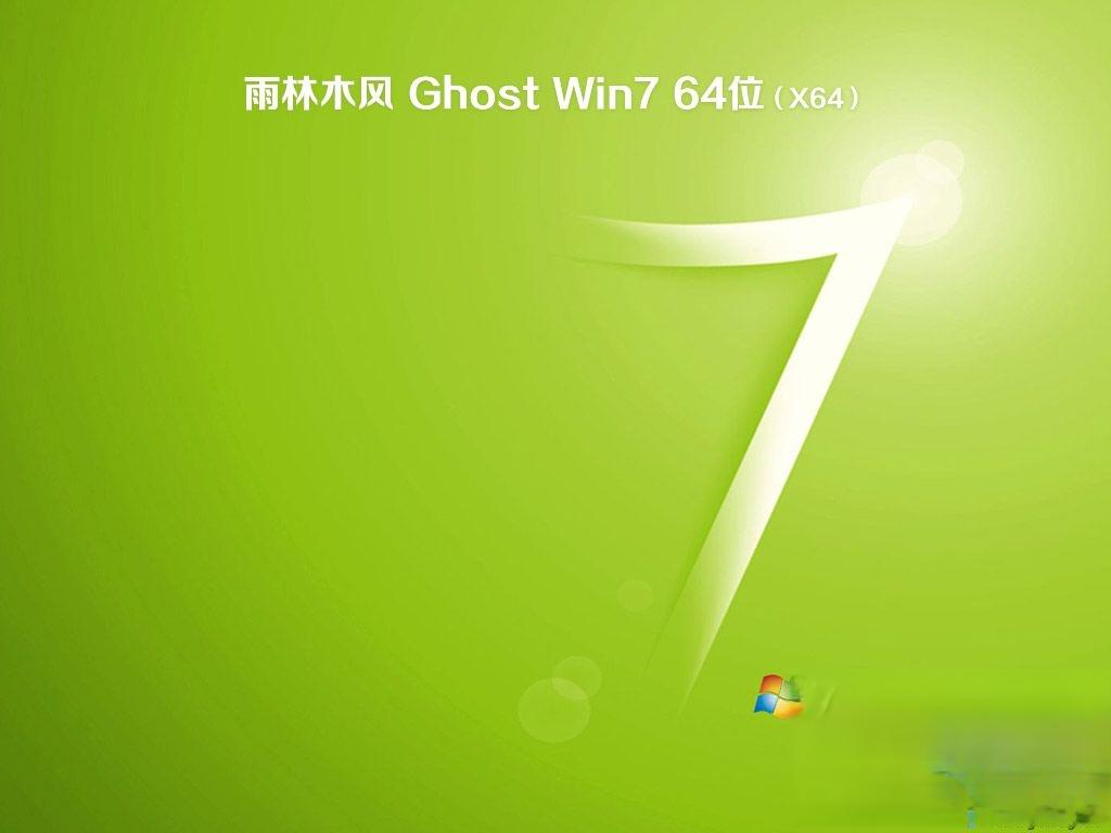 win7精简版下载|精简版windows7纯净版下载地址