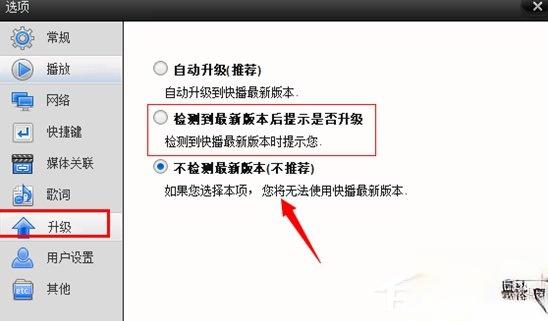 Win7快播提示该网站不可点播怎么办?(5)