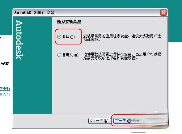 cad2007激活码免费 cad2007永久密钥 cad2007最新密钥分享(3)