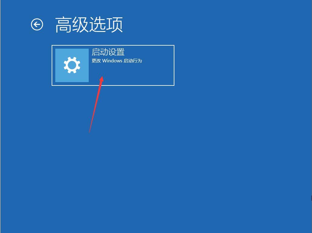 win10怎么禁止驱动程序强制签名(3)