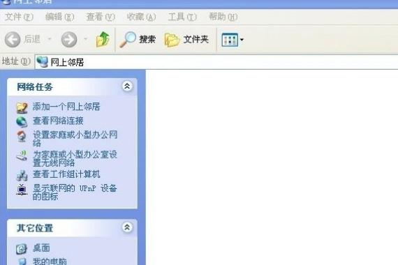 WinXP如何建立局域网?WinXP建立局域网的方法