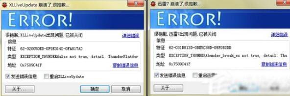 windows10系统迅雷7崩溃的两种解决方法