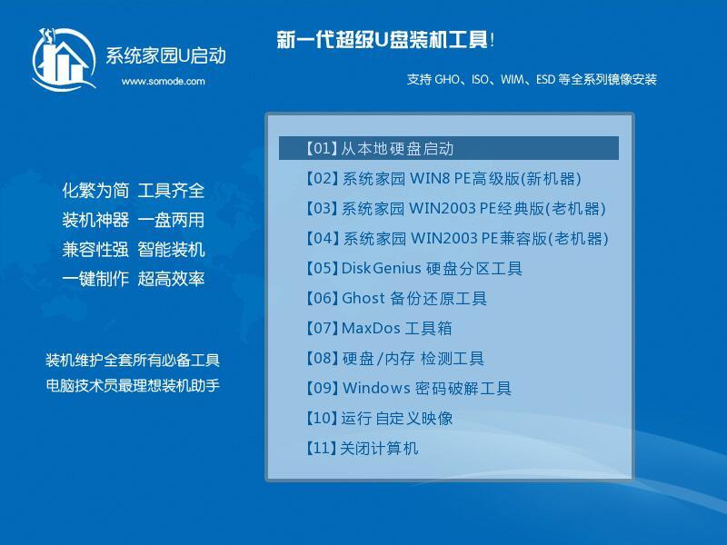 win10专业版系统下载好后怎么安装(6)